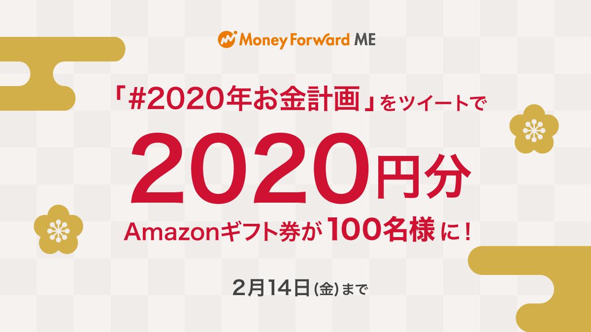 Me money forward